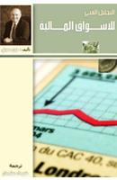 كتاب التحليل الفني للأسواق المالية