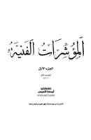 كتاب المؤشرات الفنية - الجزء الأول والثاني