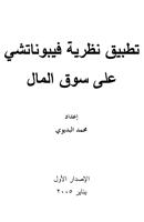 كتاب تطبيق نظرية فيبوناتشي على سوق المال